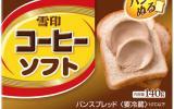 Le beurre-café au lait, nouvelle invention japonaise bizarroïde